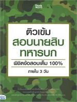 ติวเข้มสอบนายสิบทหารบก พิชิตข้อสอบเต็ม 100% ภายใน 3 วัน